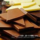割れチョコ プレーン メガ盛り 選べる4種類 各2kg チョコ ミルク/ビター/ホワイト/ハイビター