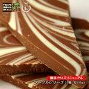 【送料無料】【割れチョコマーブルシリーズ 500g】(ミルクマーブル/ビターマーブル)東京自由が丘チュベ・ド・ショコラのクーベルチュールチョコレート!