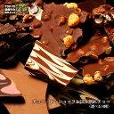 【選べる14種類】【お試し割れチョコ】チュベ・ド・ショコラ/ラッピング・ギフトバッグ不可