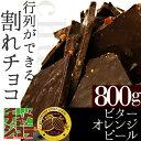 チュベドショコラの割れチョコビターオレンジピール 800g