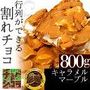 <2/20より出荷>チュベドショコラの割れチョコキャラメルマシュマロアーモンド 800g