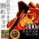 チュベドショコラの割れチョコキャラメルマーブル 800g