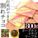 チュベドショコラの割れチョコヨーグルトストロベリーマーブル 800g