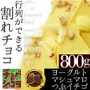 チュベドショコラの割れチョコヨーグルトマシュマロつぶいちご 800g