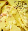 <新商品>チュベドショコラの割れチョコヨーグルトマシュマロつぶいちご 800g