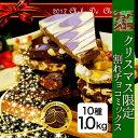 チョコレート クリスマス割れチョコミックス10種1.0kg【蒲屋忠兵衛商店】【チュベド