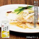 【鎌田醤油公式】<新発売>  素材の旨みゆずぽん酢3ヶ入 200ml 調味料 和食 出汁