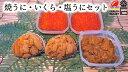 【送料無料】焼うに・いくら・塩うに 永野商店