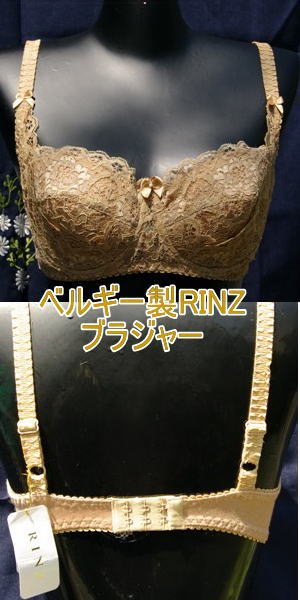 【RINZ】(リンズ)ベルギー製RINZ高級レディースブラジャー31%off