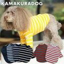 ◆メール便送料無料◆【鎌倉dog】【ドッグウェア】プレーンボーダー