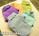 ◆メール便送料無料◆【ドッグウェア】【犬の服】マカロンカラーハイネック