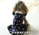 ◆メール便送料無料◆【鎌倉ドッグ】【犬 服】フラワーネイビーワンピース