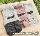 【鎌倉DOG】【ドッグウェア】ケーブル編みつなぎ&ワンピース...