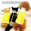 【犬の服】バクダン&エッグベスト