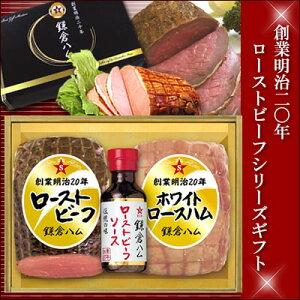 ロースト シリーズ 鎌倉ハム