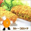 カレーコロッケ【冷凍便】。1パック10個入