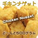 国産チキン・ナゲット【冷凍便】。500グラムでお弁当