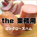 The 業務用ロングロースハム。分厚く切ってハムステーキがおすすめ/お花見/BBQ/お弁当