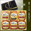 伝統の味[KD-105]。鎌倉ハム【送料無料】ギフトセット【楽ギフ_包装】【楽ギフ_のし】【あす楽対応】