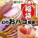 幻のおハコ福袋。【送料無料】ベーコン/ハム/BBQ/お弁