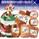 クリスマスハッピーENJOYセット限定商品 です!鎌倉ハム