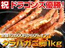 ずっしり!タラバガニがこの値段で?!60%オフ!タラバガニ脚1kg