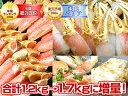 【送料無料】カニしゃぶチャンピオン福袋♪