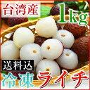 冷凍ライチ(500g×2)計1kg【送料込み・業務用】台湾産 lychee 荔