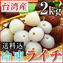 冷凍ライチ(500g×4)計2kg【送料込み・業務用】台湾産 lychee 荔
