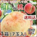 福島の桃「あかつき」(特秀品・1.8kg・7玉入)×1箱