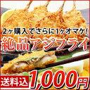【楽天スーパーSALE】高鮮度アジフライ1000円ポッキリ送料込み!2ヶご注文でさらに1ヶ