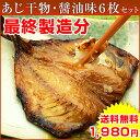 【臨時販売&最終製造】釜庄謹製・あじ干物醤油味6枚セット