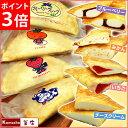 【ポイント3倍★5月25日9:59まで】学校給食クレープアイス4種セット(チーズクリーム、いちご、み