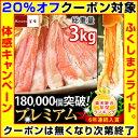 【クーポン使用で20%オフ】めったにない5Lサイズ・ズワイガニかにしゃぶポーション(