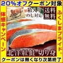 【クーポン使用で20%オフ】北洋紅鮭切り身(半身分・約1.3kg前後) 送料無料 お歳暮