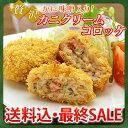 クリアランス タイムセール 【 かに味噌入り カニクリームコロッケ 10個 】 蟹クリー