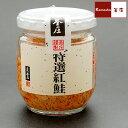 特選◆紅鮭瓶詰(1個)