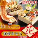 【送料無料】海鮮おせち「花」(3-4人前・二段重)と6Lサイズのかにしゃぶ(約1kg)セット