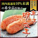 竹丸渋谷水産謹製・辛子明太子200g(4〜6本入)