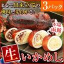 生いかめし(2尾入)×3パック