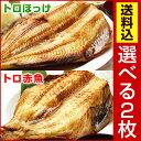 トロほっけ(シマホッケ)またはトロ赤魚を2枚選べる! 特大 ...