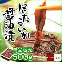 ほたるいか醤油漬け(500g)単品販売