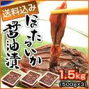 ほたるいか醤油漬け(500g×3、計1.5kg)