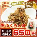 手造り佃煮の素・おふくろの味(特製たれ付・約4-5人前)[メール便・同梱不可]