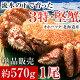 流氷の下で育った3特堅蟹!北海道オホーツク産毛がに姿(ボイル冷凍・大サイズ約570g×1尾)