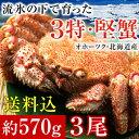 流氷の下で育った3特堅蟹!北海道オホーツク産毛がに姿(ボイル冷凍・大サイズ約570g×3尾)