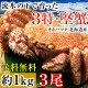 流氷の下で育った3特堅蟹!北海道オホーツク産毛がに姿(ボイル冷凍・超特大サイズ約1kg×3尾)
