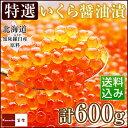 【知床羅臼産指定】特選いくら醤油漬け・甘口(200g×3箱、計600g)