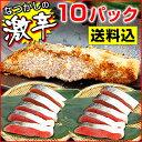 激辛口!紅鮭(切り身・10パックセット)ぼだっことも呼ばれる、懐かしいしょっぱいし