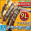 超特大9Lタラバガニ足(生冷凍)